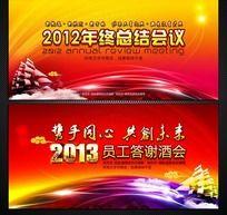 2012年终总结会议酒会背景