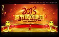 2013年春节晚会背景