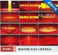 2013企业优秀员工颁奖典礼视频片头成片