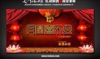 2013蛇年月圆喜乐会元宵节文艺演出背景