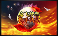 放飞梦想 携手共赢 新年晚会舞台背景设计