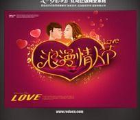 浪漫情人节吊旗海报设计