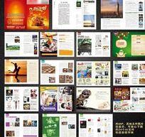 整套生活杂志设计(44P)