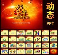 2013新年计划PPT设计