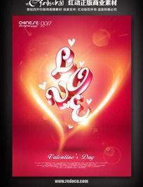 LOVE情人节活动主题海报