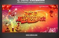 2013年春节联欢晚会背景