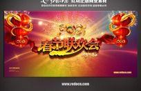 蛇年春节联欢晚会背景图