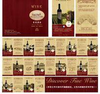 高档红酒宣传册