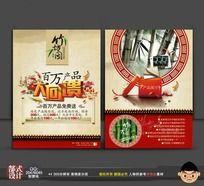 生态竹产品促销单页