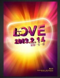 2013.2.14情人节主题海报设计