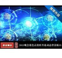 蓝色高贵牡丹花开2013动态背景片头视频
