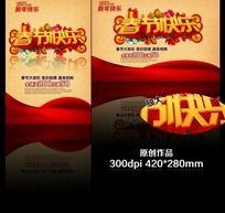 春节快乐促销海报
