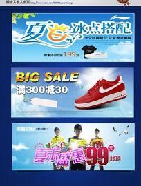 夏季淘宝网店促销横幅广告图片