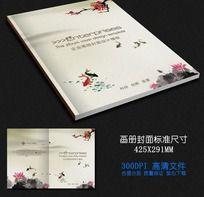 中国风文化装饰艺术画册封面设计psd