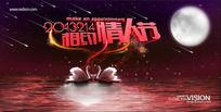 2013214相约情人节活动背景