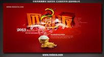 2013蛇年团圆饭预订活动背景