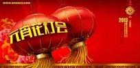 2013元宵花灯会活动背景