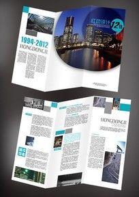城市印象三折页图片