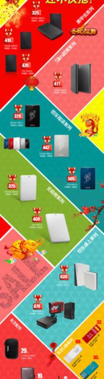 电子商务促销banner设计