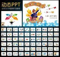 儿童卡通插画教育培训PPT设计