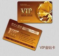 金色尊贵VIP钻石卡