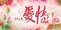 情人节爱情主题海报