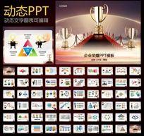 企业荣耀年终表彰会议动态ppt设计