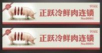 鲜猪肉门头广告牌