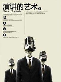 演讲的艺术宣传海报