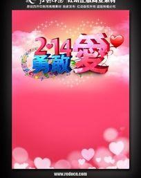 214勇敢爱,情人节活动海报