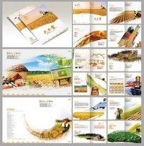农业粮食画册