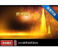 2013颁奖词片头视频动态背景