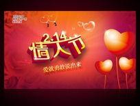 2.14情人节宣传海报设计