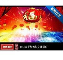 春节福字灯笼动态片头视频背景