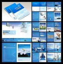 蓝色科技画册