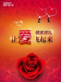 让爱飞起来 2.14情人节海报设计