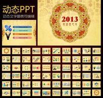 中国风传统花纹2013年蛇年PPT设计