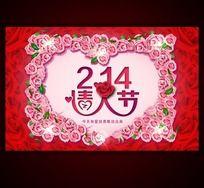 浪漫玫瑰花 2.14情人节吊旗