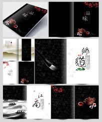 中国风文化宣传册设计