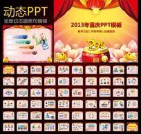 2013年新年舞台背景动态PPT设计