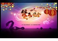 2013蛇年通用晚会舞台背景