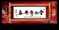 蛇年金蛇舞新春卷轴画