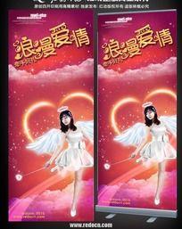 天使浪漫爱情x展架