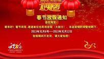 2013春节放假通知设计