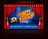 2013元宵节音乐会背景设计