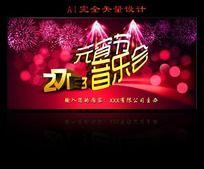 2013元宵节音乐会舞台背景图设计