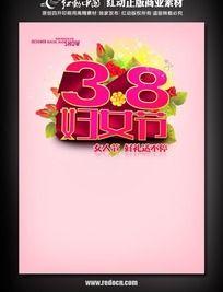 38女人节促销海报背景图片