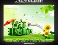春游开始啦海报