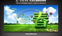 春字宣传海报设计