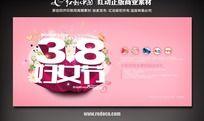 商场妇女节促销活动海报设计